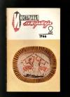- Иностранная литература. 1966 № 1,2, 3,9