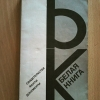 Купить книгу Ред. Филатова А. И. - Белая книга: Свидетельства, факты, документы