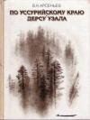 Купить книгу Арсеньев, В.К. - По Уссурийскому краю. Дерсу Узала