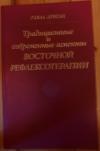 купить книгу Лувсан Гаваа - Традиционные и современные аспекты восточной рефлексотерапии.