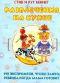 Купить книгу Беннет Р. Беннет С - Развлечения на кухне