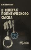 купить книгу Виктор Гиленсен - В тенетах политического сыска: ФБР против американцев