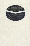 Купить книгу В. Х. ван Эмландт, Вилли Корсари, А. Лауренс-Кооп - Современный нидерландский детектив