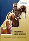Купить книгу Владислав Картавцев - Видение - оно какое? Квадратное, круглое, перекатывается?