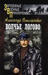 Купить книгу Александр Омильянович - Волчье логово