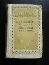 Купить книгу Ильф, Петров - Двенадцать сульев, Золотой теленок