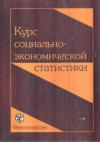 Купить книгу Назаров, М.Г. - Курс социально-экономической статистики
