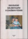 Купить книгу [автор не указан] - Школьному библиотекарю о семейном чтении