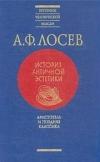 Купить книгу Лосев, А. Ф. - История античной эстетики. Аристотель и поздняя классика