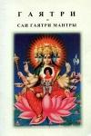 Купить книгу Б. А. Загорулько - Гаятри и Саи Гаятри Мантры