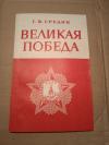 Купить книгу Средин Г. В. - Великая победа (1941 - 1945 гг.)