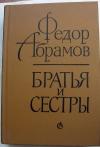 Федор Абрамов - Братья и сестры