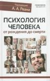 Купить книгу Реан, А.А. - Психология человека от рождения до смерти