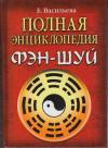 Купить книгу Васильева, Е.А. - Полная энциклопедия фэн-шуй