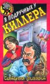 Купить книгу Екатерина Вильмонт - В подручных у киллера