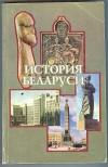 Купить книгу  - История Беларуси. учебное пособие для вузов, колледжей, лицеев, гимназий и школ.