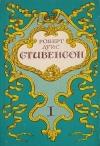 Купить книгу Роберт Луис Стивенсон - Собрание сочинений в 5 томах. Том 1