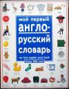 Купить книгу Анжела Уилкс - Мой первый англо-русский словарь / My First English Word Book