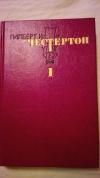Купить книгу Гилберт Кийт Честертон - Избранные произведения в трех томах. Наполеон Ноттингхилльский. Человек, который был Четвертым. Рассказы