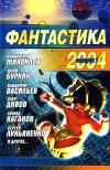 купить книгу  - Фантастика 2004. Выпуск 1