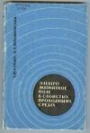 Купить книгу Кулько В. Ф., Михайловский В. Н. - Электромагнитное поле в слоистых проводящих средах.