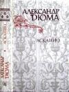 Купить книгу Дюма Александр - Асканио
