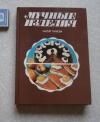 Купить книгу Гайкова Мария - Мучные изделия (со словацкого)