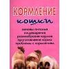 Купить книгу Добенекер - Кормление кошки