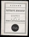 Левин Л. - Четыре жизни. Хроника трудов и дней Павла Антокольского