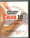 Купить книгу Цикерман А., Шпей Б. - Программа здоровья. Сила десяти. Выполнение упражнений один раз в неделю -революция в фитнесе.