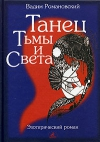 Вадим Романовский - Танец Тьмы и Света