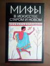 Купить книгу Мифы в искусстве старом и новом - Мифы в искусстве старом и новом