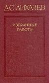 Лихачев Д. С. - Избранные работы в трех томах.