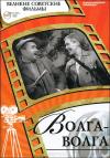 Купить книгу  - Волга-Волга