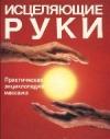 Купить книгу Волынский, Ю.Д. - Исцеляющие руки. Практическая энциклопедия массажа