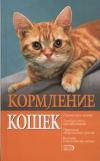купить книгу Богданова, И. Б. - Кормление кошек