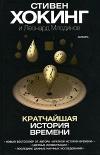 купить книгу Стивен Хокинг и Леонард Млодинов - Кратчайшая история времени