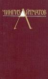 """Айтматов Чингиз - Собрание сочинений в 3 томах. Тома 2, 3. """","""