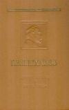 Плеханов Г. В. - Литература и эстетика. Том первый. Теория искусства и история эстетической мысли.