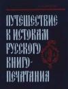 Немировский Е. Л. - Путешествие к истокам русского книгопечатания: Книга для учащихся.