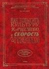 Купить книгу М. Зиганов - Как повысить культуру, качество и скорость чтения.