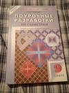 Купить книгу Гаврилова Н. Ф. - Поурочные разработки по геометрии: 9 класс