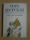 Купить книгу Яворская Нора - Сад без ограды: Стихи