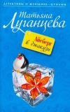 Купить книгу Луганцева - Айсберг в джакузи