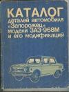 Купить книгу  - Каталог деталей автомобиля `Запорожец` модели ЗАЗ-968М и его модификаций. Сост. К. С. Фучаджи