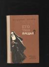 Купить книгу Беляев В. П. - Кто тебя предал?