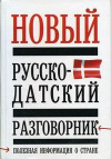 Купить книгу Лазарева, Е.И. - Новый русско-датский разговорник