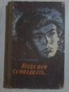 Купить книгу Александровский В. Н. - Когда нам семнадцать...