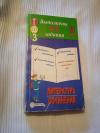Купить книгу  - Готовые домашние задания, литература + сочинения, 11 класс