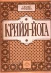 Купить книгу Свами Рамаянда - Крийя-Йога